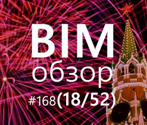 BIMобзор #168 (52) - С наступающим!