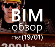 BIMобзор #169 (01) - На острие технологии
