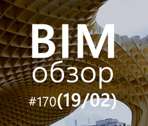 BIMобзор #170 (02) - Year of Generative Design