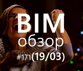 BIMобзор #171 (03) - Зимнее обновление