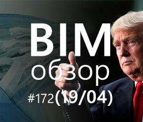 BIMобзор #172 (04) - Make Revit Even Better