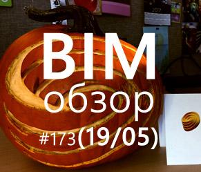 BIMобзор #173 (05) - Design Automation for Revit