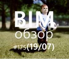 BIMобзор #175 (07) - Новый взгляд на визуализацию