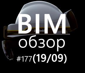 BIMобзор #177 (09) - Дело в шляпе