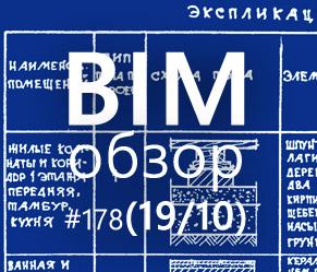 BIMобзор #178 (10) - Специфицируй это