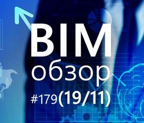 BIMобзор #179 (11) - Потенциал роста