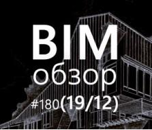 BIMобзор #180 (12) - Графика