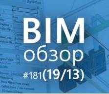 BIMобзор #181 (13) - Электрика в Revit
