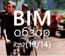 BIMобзор #182 (14) - Enscape 2.5: стало ещё лучше!