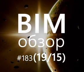 BIMобзор #183 (15) - Круглые цифры: Revit 2020