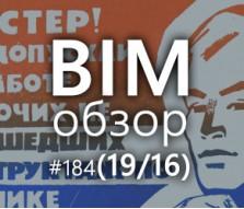 BIMобзор #184 (16) - Техника без опасности