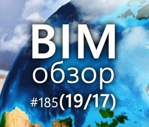 BIMобзор #185 (17) - День Земли