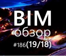 BIMобзор #186 (18) - (Не)выдающийся функционал