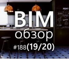 BIMобзор #188 (20) - Бесплатный Realtime для всех