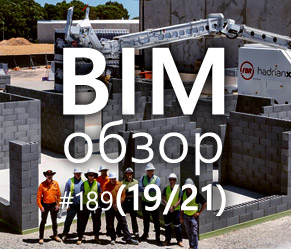 BIMобзор #189 (21) - Технологии, меняющие мир