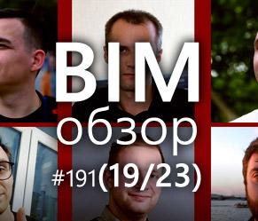 BIMобзор #191 (23) - BIM Шаблоны Revit 2019