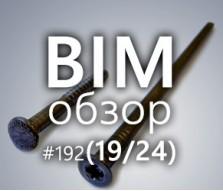 BIMобзор #192 (24) - (Не)стандартный BIM