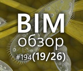 BIMобзор #194 (26) - Будь проще!