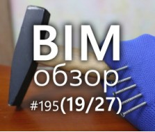 BIMобзор #195 (27) - Revit Lifehack