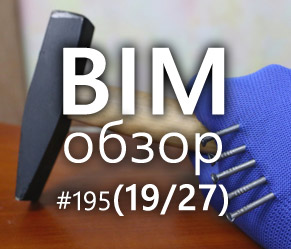 BIMобзор #195 (27) - Revit Lifehack