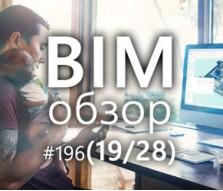 BIMобзор #196 (28) - Work-Life Balance