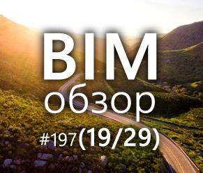 BIMобзор #197 (29) - Revit Roadmap 2019-07