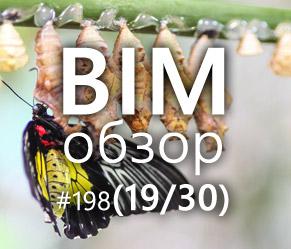 BIMобзор #198 (30) - Обновление