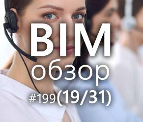 BIMобзор #199 (31) - Ваш BIM Оператор