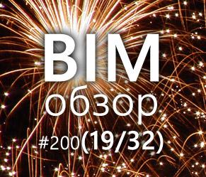 BIMобзор #200 (32) - Юбилейный