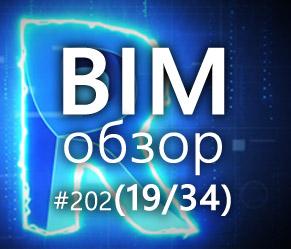 BIMобзор #202 (34) - Revit 2020.1