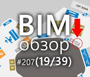 BIMобзор #207 (39) - Место встречи