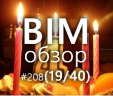 BIMобзор #208 (40) - 4 года BIMобзорам!