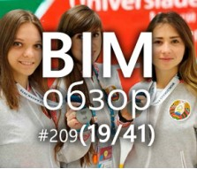 BIMобзор #209 (41) - Future makers