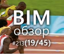 BIMобзор #213 (45) - Конкуренция