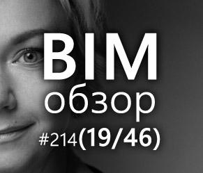 BIMобзор #214 (46) - Элегия