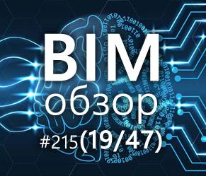 BIMобзор #215 (47) - Искусственный интеллект в AEC