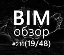 BIMобзор #216 (48) - Сверху или снизу?
