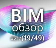 BIMобзор #217 (49) - Бесконечное развитие