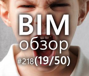 BIMобзор #218 (50) - Нытики