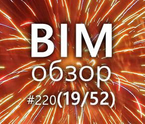 BIMобзор #220 (52) - Итоги года