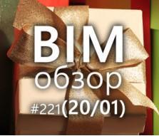 BIMобзор #221 (01) - С Наступившим!
