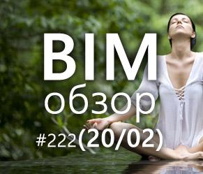 BIMобзор #222 (02) - Время для себя