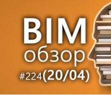 BIMобзор #224 (04) - Правила-лайфхаки