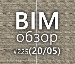 BIMобзор #225 (05) - Рандомизация