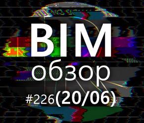 BIMобзор #226 (06) - DIGITAL F*CK UP