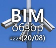 BIMобзор #228 (08) - BIM Security