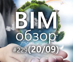 BIMобзор #229 (09) - Ответственность