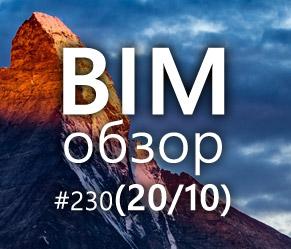 BIMобзор #230 (10) - Вызовы