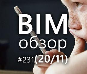BIMобзор #231 (11) - Домашняя работа