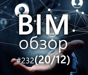 BIMобзор #232 (12) - Networking как новая реальность
